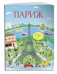 Париж (с наклейками)