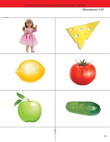Психологическая диагностика и коррекция в раннем возрасте (2,5-3 года)