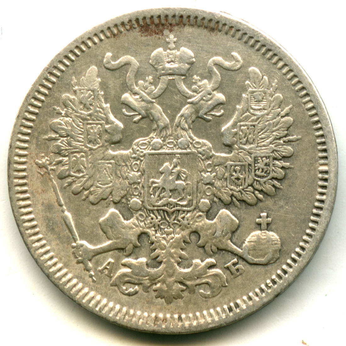 20 копеек 1863 г. СПБ АБ. Александр II. XF-