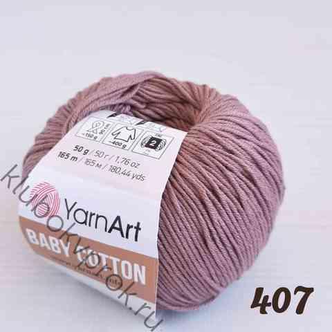 YARNART BABY COTTON 407, светлый коричневый