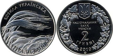 """2 гривны """"Ковыла"""" 2010 год"""