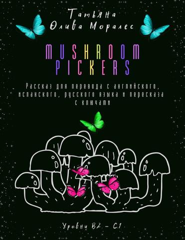 Mushroom pickers. Рассказ для перевода с английского, испанского, русского языка и пересказа с ключами. Уровни В2 - С1