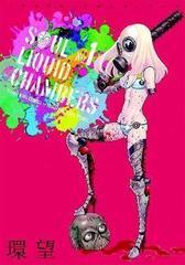 Soul Liquid Chambers Vol. 1