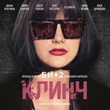 Би-2 / Клинч (CD)