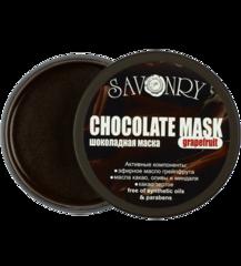 Шоколадная маска Grapefruit (с эфирным маслом грейпфрута), 180g ТМ Savonry