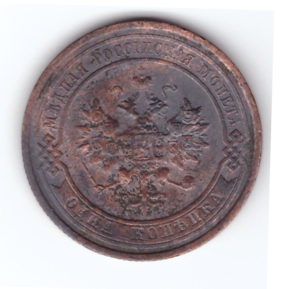 1 копейка 1913 года F