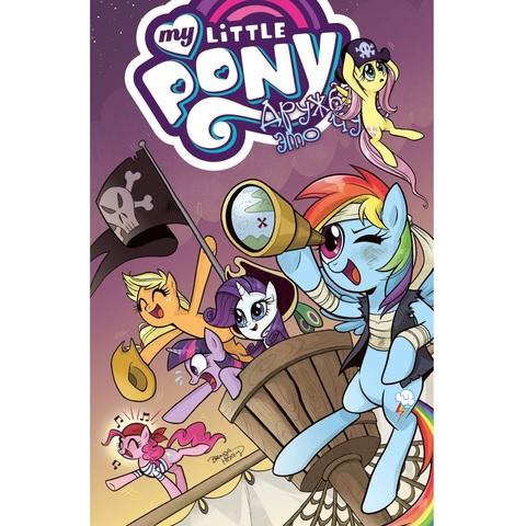 My Little Pony. Дружба - это чудо! Том 4