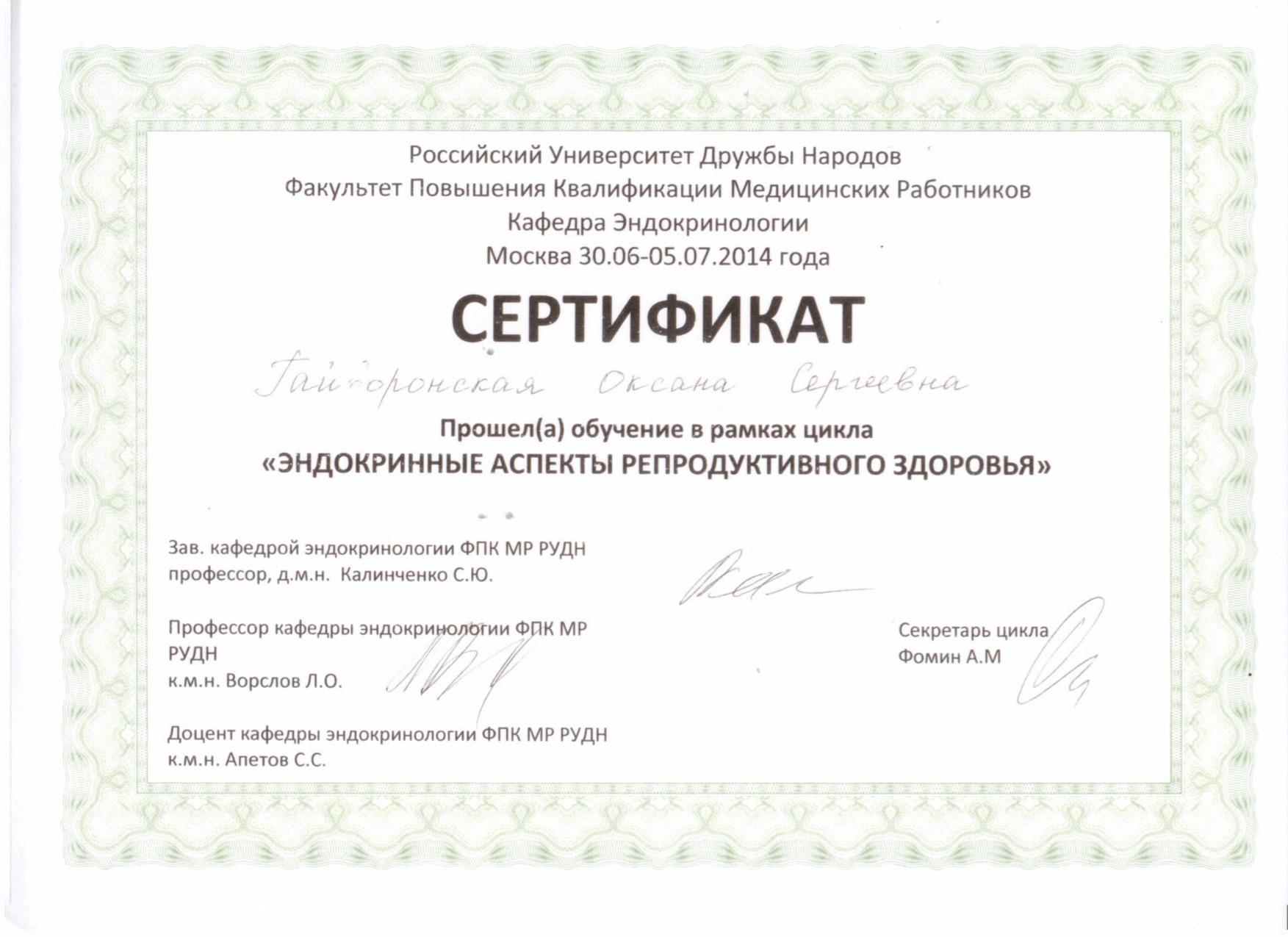 Гайворонская Оксана Сергеевна