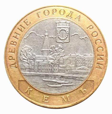 10 рублей 2004 г. Кемь. XF-AU