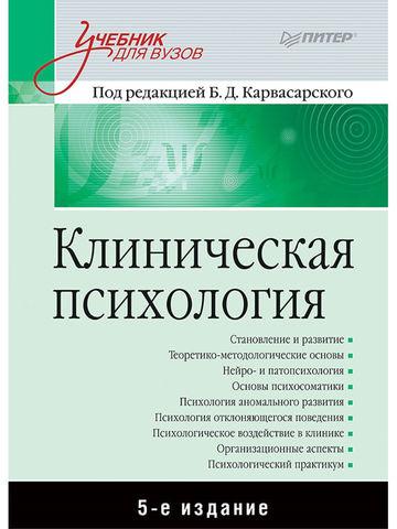 Клиническая психология   Б. Д. Карвасарский