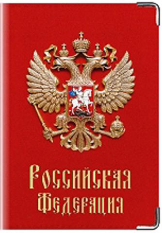 """Обложка для водительских документов """"Российская Федерация"""""""