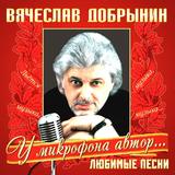 Вячеслав Добрынин / Любимые Песни (LP)