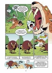 Кошки. Научный комикс