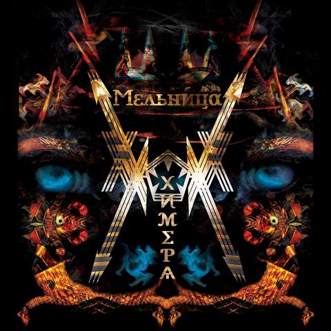 Мельница – Химера (CD)