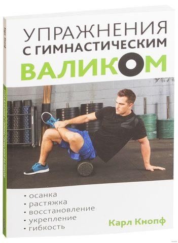 Фото Упражнения с гимнастическим валиком