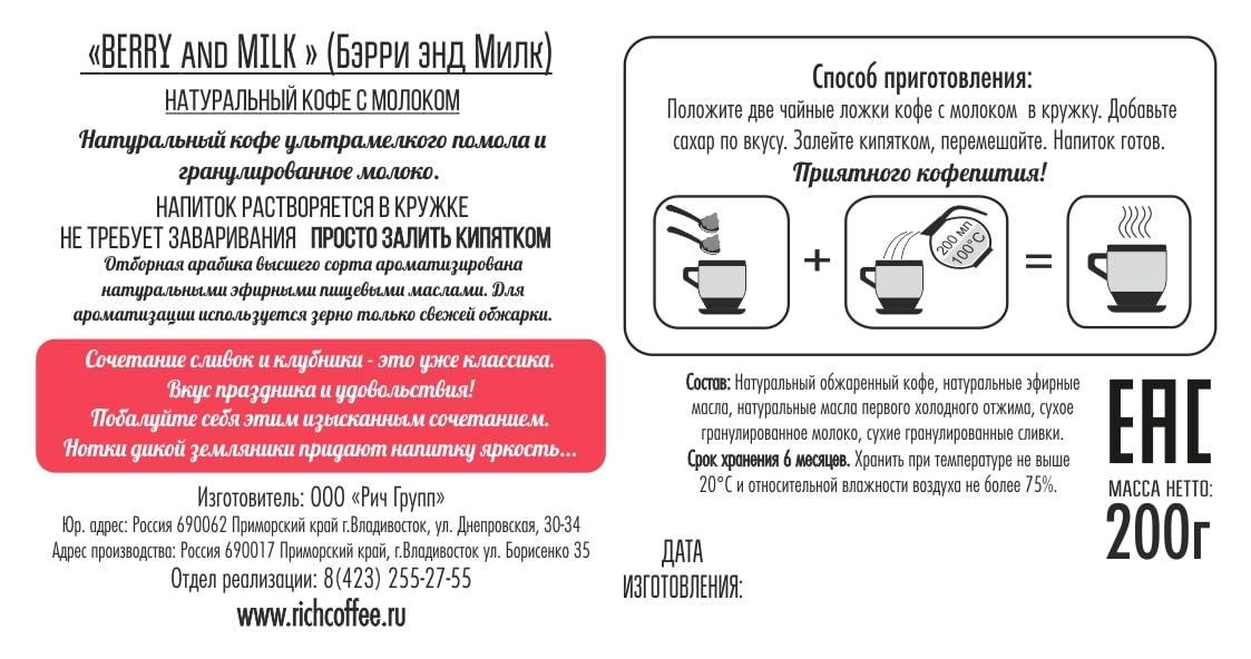 Натуральный молотый кофе Berry & Milk coffee, 200 г