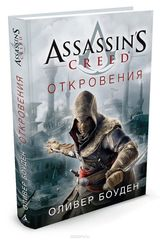 Assassin s Creed. Откровения
