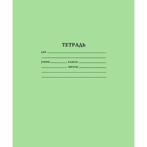 Тетрадь школьная зеленая Мировые тетради А5 12 листов в клетку (10 штук в упаковке)