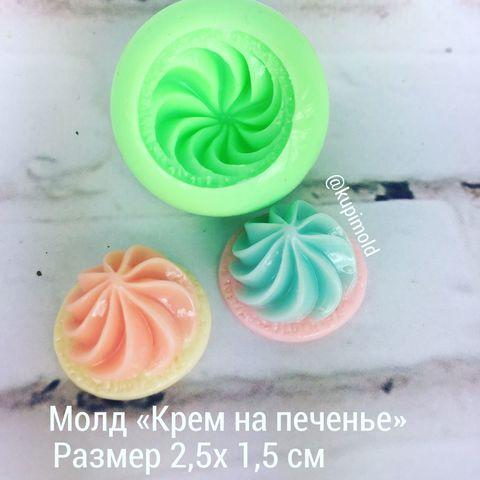 Молд крем на печенье- 1