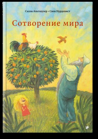 Салли Альтшулер, Свен Нурдквист «Сотворение мира»