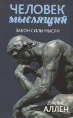 Человек мыслящий: От нищеты к силе, или Достижение душевного