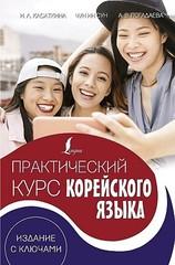 Практический курс корейского языка. Издание с ключами+аудиоприложение
