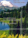 В.П.Гоч, Т.И.Горбунова. Рунный язык на Рунном языке. Интенсивный курс. Книга 1