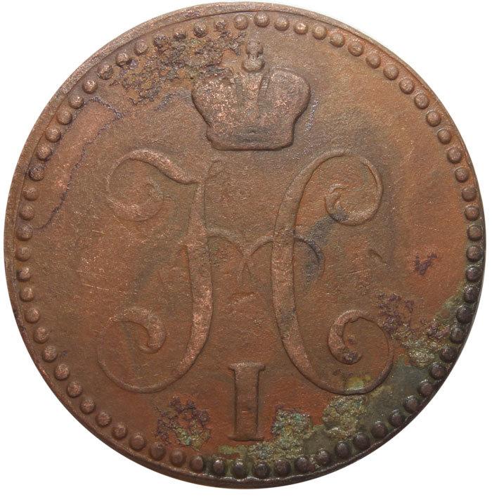 2 копейки серебром 1841 год. ЕМ. Николай I. F