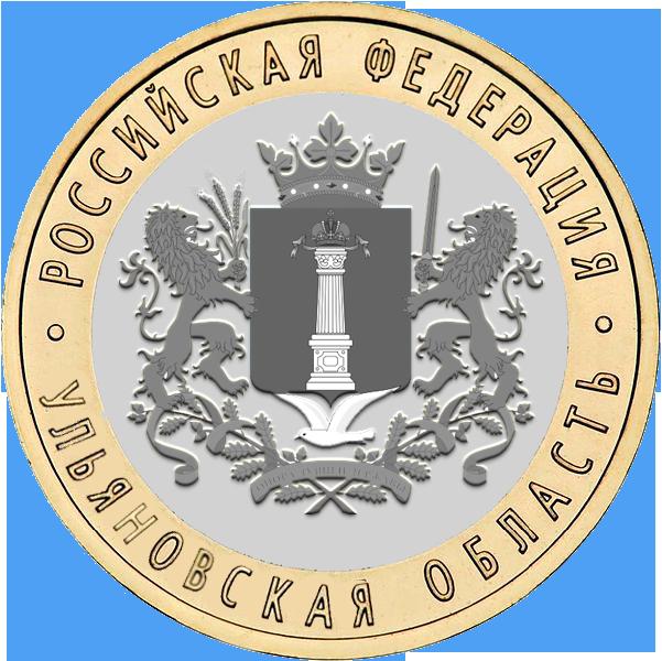 10 рублей Ульяновская область 2017 год
