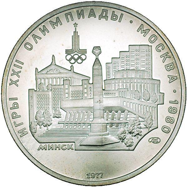 5 рублей 1977 год. Минск (Серия: Города и спортивные сооружения XXII Олимпийских игр)  АЦ