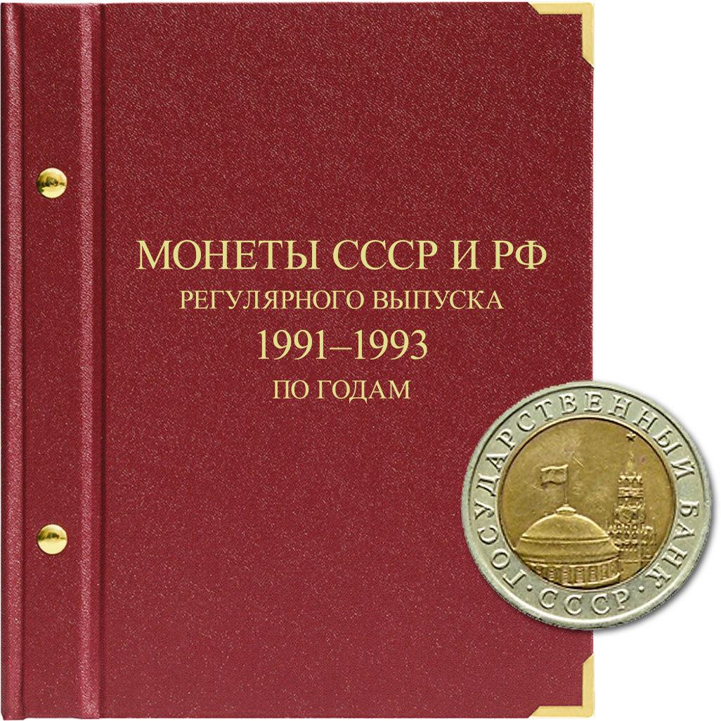 Альбом для монет «Монеты СССР и РФ регулярного выпуска. 1991–1993».  Серия «по годам»