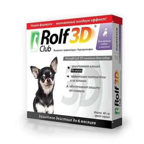 Rolf Club 3D ошейник для щенков и собак мелких пород от клещей, блох и власоедов 40см