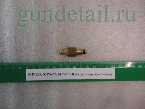Штуцер quick МР555, МР-555К