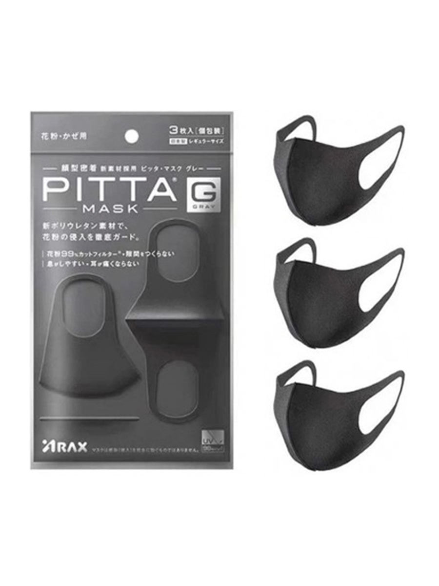 PITTA MASK GRAY, маска-респиратор стандартный размер 3 шт в упаковке (серая)