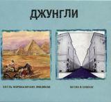 Джунгли / Шесть Марокканских Ямщиков, Весна В Шанхае (2CD)
