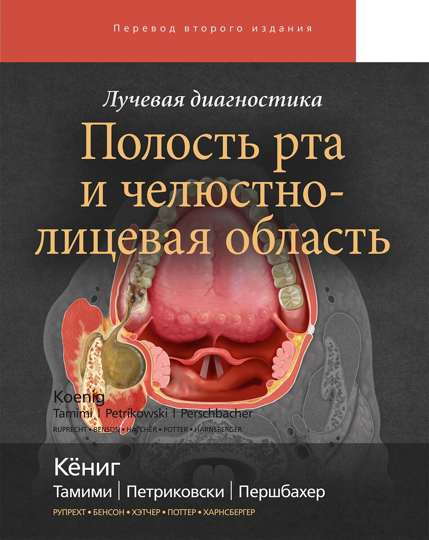 Книги по стоматологии Лучевая диагностика. Полость рта и челюстно-лицевая область ldprichlo.jpg
