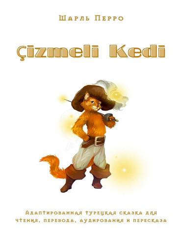 Çizmeli Kedi. Адаптированная турецкая сказка для чтения, перевода, аудирования и пересказа