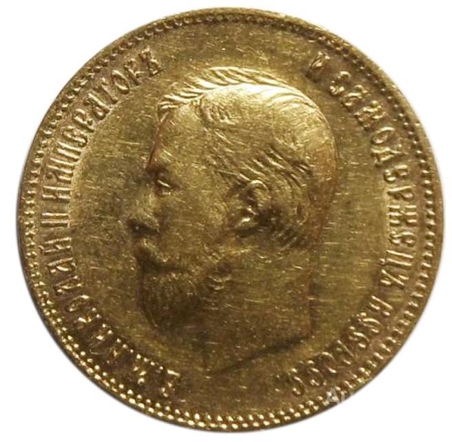 10 рублей. (ФЗ). Николай II. (золото). 1900 год. XF-AU