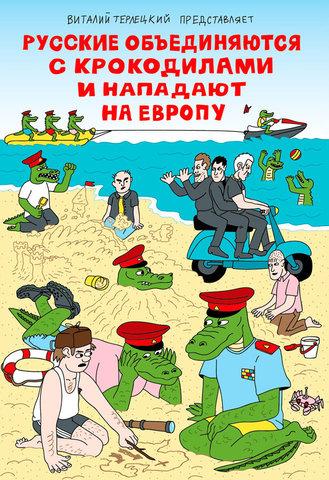 Русские объединяются с крокодилами и нападают на Европу (Пляжная обложка)