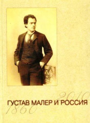 Густав Малер и Россия.