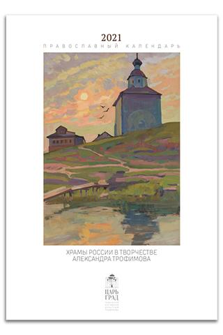 Православный календарь на 2021 год. Храмы России в творчестве Александра Трофимова
