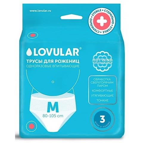 Lovular. Одноразовые стерильные трусы для рожениц HOT WIND 2в1, 1 уп/3 шт, М