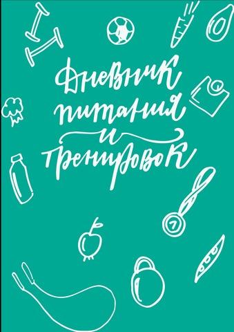 Дневник питания и тренировок (бирюза)