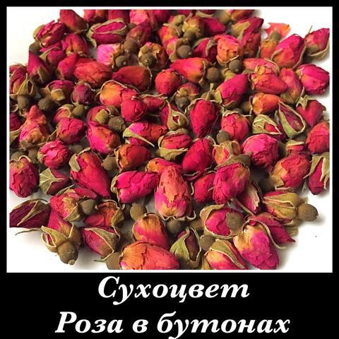 Сухоцветы РОЗА в бутонах 40гр
