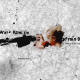 Агата Кристи / Heroin 0 (Remixed)(LP)