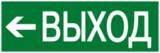 Е31 Эвакуационный знак - Направление к эвакуационному выходу налево