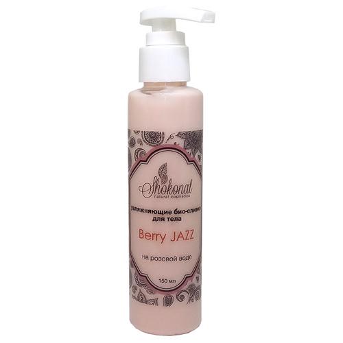 Увлажняющие Био-Сливки для тела на розовой воде Berry Jazz Шоконат