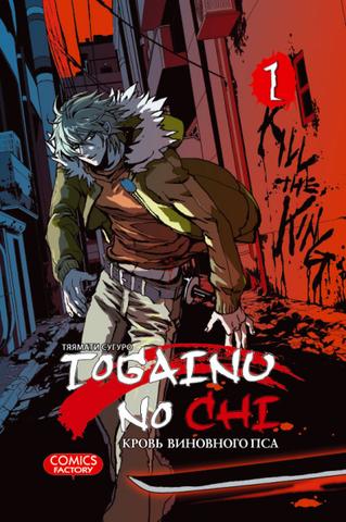 Togainu no Chi. Кровь виновного пса. Том 1