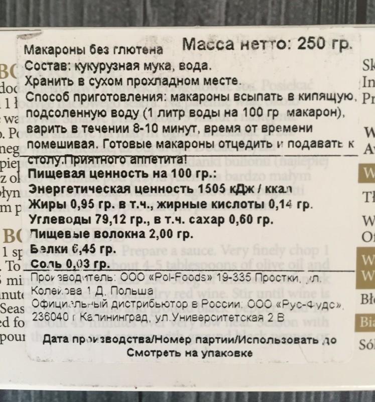 Макароны Sotelli Спагетти 250г б/глют