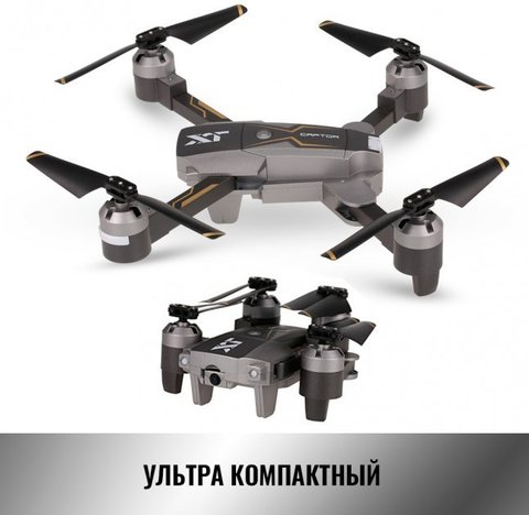 Квадрокоптер X-PACK 8